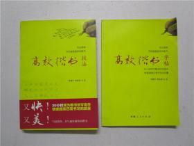写法简单书写速度超快的楷书《高效楷书技法》《高效楷书字帖》一书两册合售