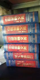 中国金融文库 6册全 巨厚 30斤左右 精装大16开