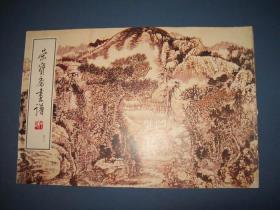 荣宝斋画谱--四十一-黄秋园绘 山水部分-横8开