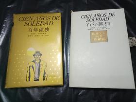 私藏内页95品---世界文学名著珍藏本《百年孤独》-- 烫金网格本---32开精装  +带书盒函套