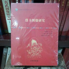 唐卡图像研究/中国唐卡文化研究中心丛书