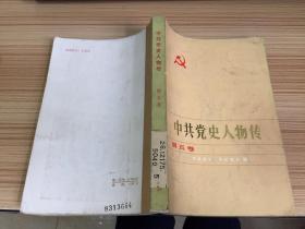 中共党史人物传 第五卷