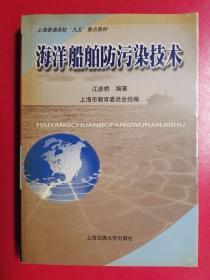 海洋船舶防污染技术