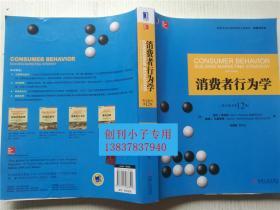 消费者行为学(英文原书第12版)/高等学校经济管理英文版教材·管理学系列