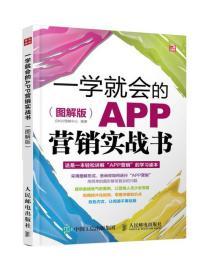 一学就会的APP营销实战书(图解版)