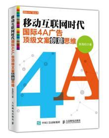 移动互联网时代国际4A广告顶级文案创意思维