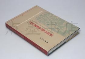 私藏好品《汉代画像石综合研究》 信立祥 著 文物出版社2000年一版一印