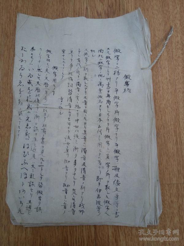 日本精美手抄本《假字格》