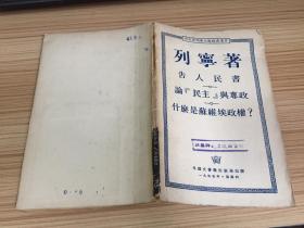 列宁著  告人民书、论民主与专政、什么是苏维埃政权?