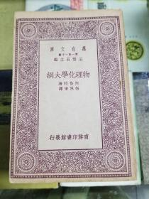 万有文库--物理化学大纲(民国十九年初版)