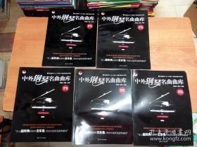 中外钢琴名曲曲库 精粹版 (第1-5册)无光盘