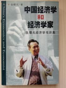 中国经济和经济学家