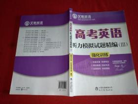 高考英语听力模拟试题精编Ⅲ(强化训练)3