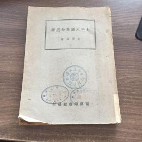 太平天国革命思潮 1946年出版