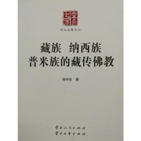学术名家文丛:藏族 纳西族 普米族的藏传佛教