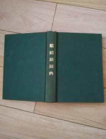 歇后语词典