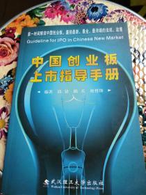 中国创业板上市指导手册(16开品好如图)
