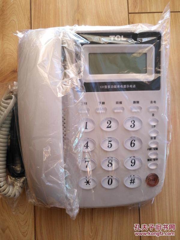 固定电话机(全新未用)
