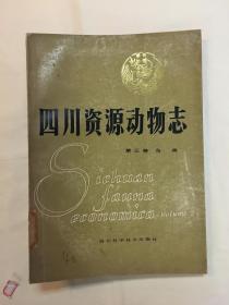 四川资源动物志 第三卷 鸟类