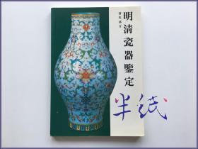 明清瓷器鉴定 清代部分 hk飞龙图书公司 1984年初版
