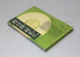私藏好品《经传释词札记》精装  俞敏 著 湖南教育出版社1987年一版一印