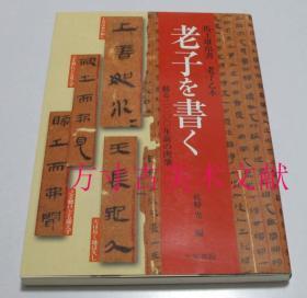 2200年前老子书法 马王堆帛书老子乙本 古文字稀少资料
