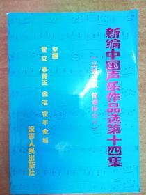新编中国声乐作品选 第十四集(五线谱版·简谱版合订)
