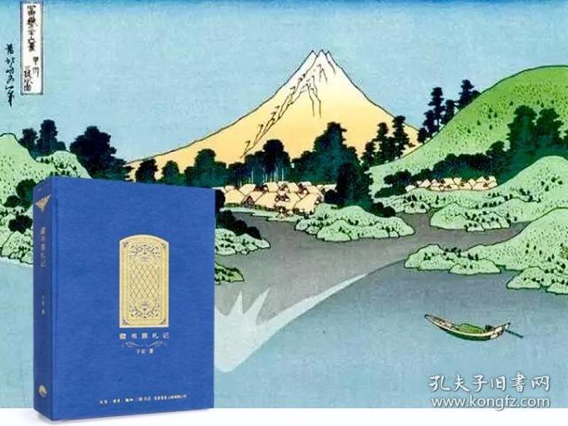 签名钤印《藏书票札记》毛边本,赠藏书票