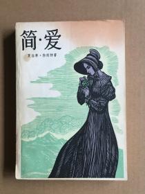 简·爱  1980年一版一印   上海译文出版社