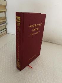 中国文联文艺评奖资料汇编(1962--2002)