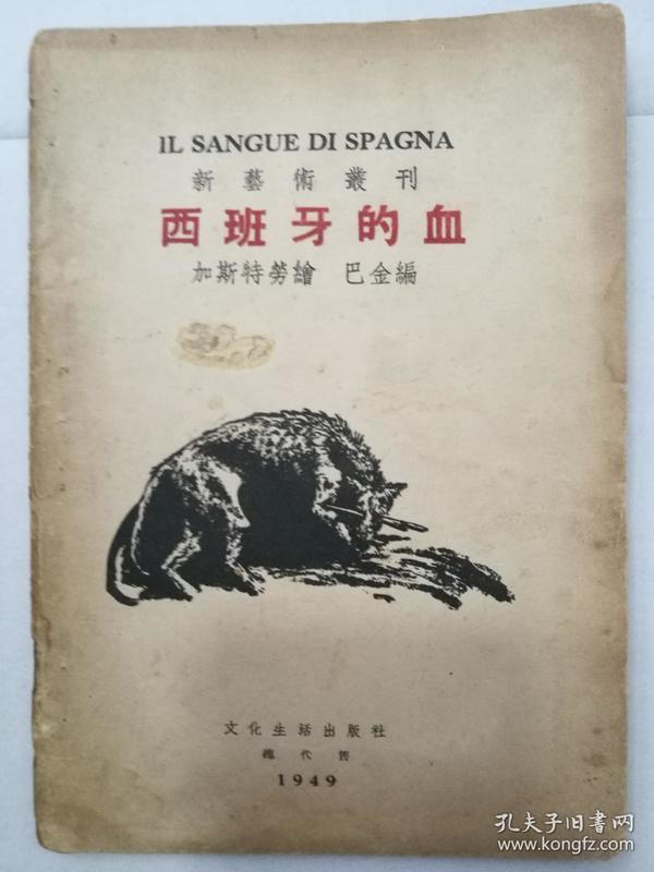 ●新文学珍本●巴金主编的两本画册之一●——《西班牙的血(民国版)》——因刷精良,值得收藏