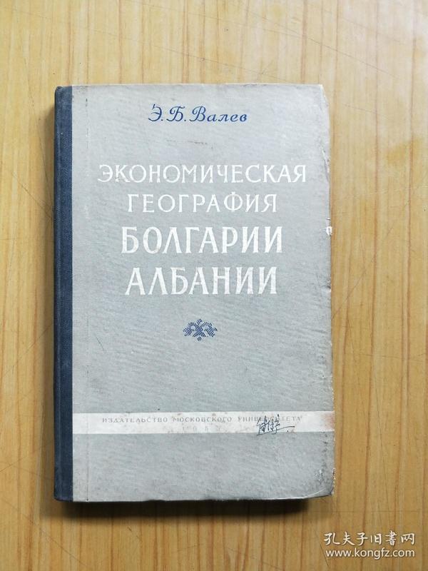 俄文原版 保加利亚阿尔巴尼亚经济地理БОЛГАРИЯ АЛБАНИЯ