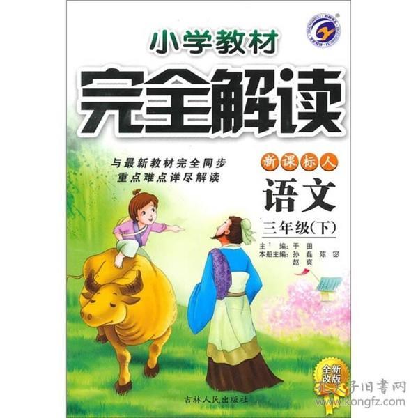 小学教材完全解读:语文(3年级下)(新课标·人)(全新改版)-三