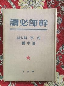 干部必读:列宁  斯大林论中国  【 1950年 初版  布面精装】