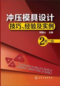 沖壓模具設計技巧、經驗及實例(第2版)