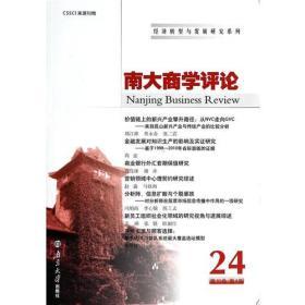 南大商学评论-第10卷 第4期-24