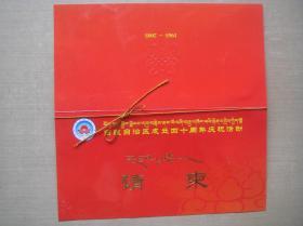 西藏自治區成立四十周年慶祝活動請柬(《放歌西藏》文藝晚會入場券等)2