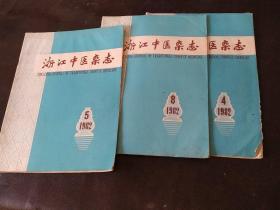 浙江中医杂志(1982年4/5/8)