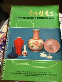 景德镇瓷器(16开画册)品如图