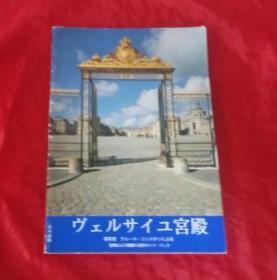 凡尔赛宫(彩色画册)【日语版】