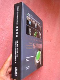 《中国第一本翡翠饰品质量等级评价标样图册一一翡翠饰品质量等级评价标样图册 》精装大开、635页厚本、铜版纸高清晰彩印、【品佳近新、确保正版】