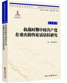 抗战时期中国共产党在重庆的舆论话语权
