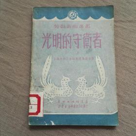 1951年话剧丶劳动戏曲丛书:光明的守卫者