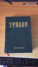 文史知识词典