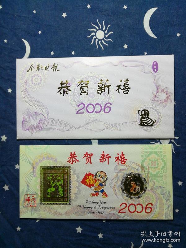 建国纪念钞 J49246171 (附2006年沈阳造币厂镀金生肖贺卡)