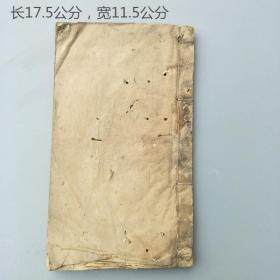 清代考试复习题-线装-古籍旧书-古玩古籍