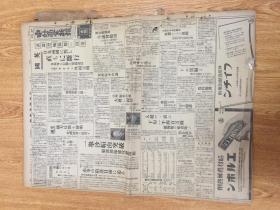 1936年3月1日【中外商业新报 夕刊】:日支两国对武器禁输问题断行,英美协力反对,热河讨伐-沙帽山突破、房身入城赤峰即将陷落等