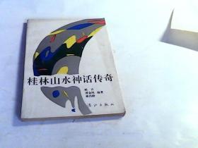 桂林山水神话传奇.