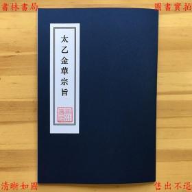 太乙金华宗旨-吕洞宾-古书隐楼藏书(复印本)