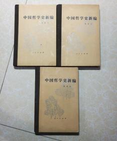 中国哲学史新编(第1、第4、第5册 )3本 精装